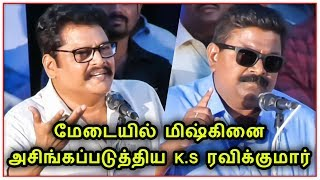 K S Ravikumar insults Mysskin on stage!