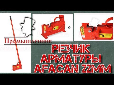Afacan 22mm. Резчик арматуры. АнтиковкА