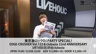 東京激ロックDJ PARTY SPECIAL! EDGE-CRUSHER Vol.122&clubasia 22nd ...