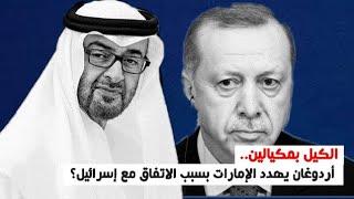 أردوغان يهدد الإمارات بسبب الاتفاق مع إسرائيل