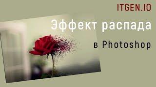 Урок по Фотошопу. Делаем эффект распада в Photoshop