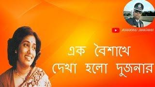 Видео, Ek Boishakhe Dekha Holo Dujonar এক বৈশাখে