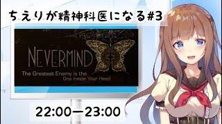 [LIVE] 【Nevermind】ちえりが精神科医になる。・ч・。#3【アイドル部】