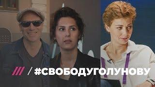 #свободуголунову Шац, Горбачева, Осетинская о деле Ивана Голунова