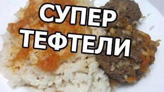Как приготовить тефтели в томатном соусе с рисом. Простой рецепт!(МОЙ САЙТ: http://ot-ivana.ru/ ☆ Блюда из мяса: ..., 2016-07-10T06:08:48.000Z)