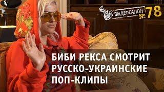 Видеосалон №78: Биби Рекса смотрит SEREBRO, Луну, Pussy Riot и Ольгу Бузову!