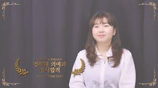 [의치대 합격 리포트] 2020 경북대학교 의예과 정시…