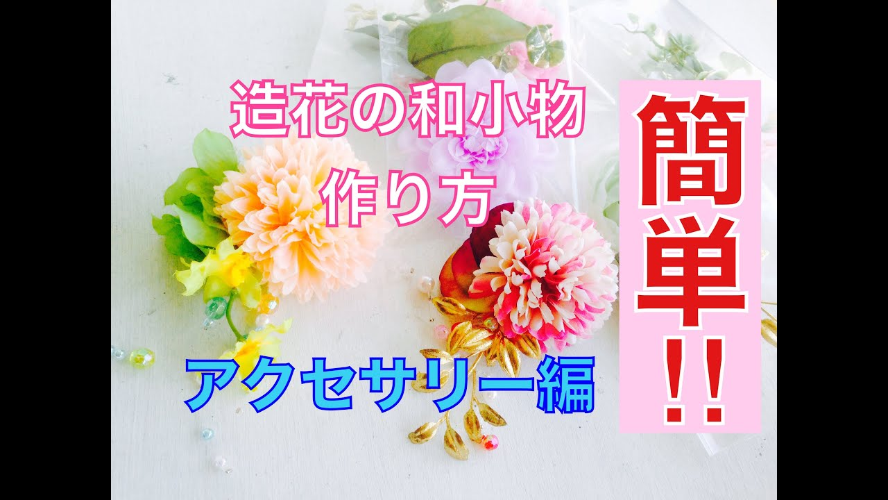 【簡単】造花を使って浴衣に似合う和のアクセサリーの作り方