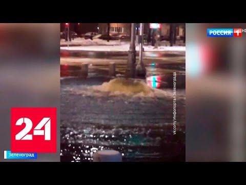 Центральный проспект в Зеленограде затопило водой - Россия 24