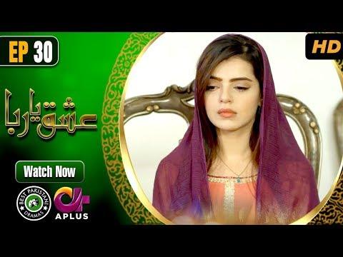 Pakistani Drama | Ishq Ya Rabba - Episode 30 | Aplus Dramas | Bilal Qureshi, Srha Asghar, Fatima