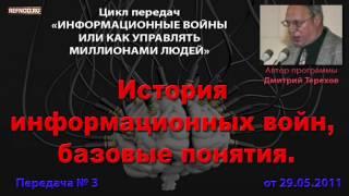 003. История информационных войн, базовые понятия (Информационные войны. Дмитрий Терехов)