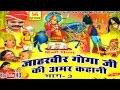 जाहरवीर गोगाजी की अमर कहानी भाग 3 || Jaharveer Goga Ji Ki Amar Kahani Vol 3 || Hindi Full Movies