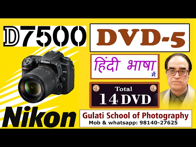 05 DVD | Nikon D7500 Camera | Focusing Modes | Custome White Balance | Course कोर्स हिंदी में