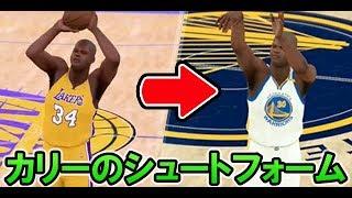 カリーのシュートフォームで3ポイント打ったらどうなるのか?【NBA2k18】stephen curry shooting form