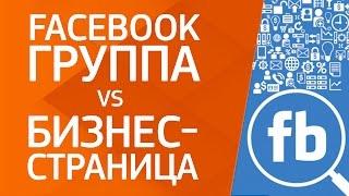 видео Бизнес в Фейсбук