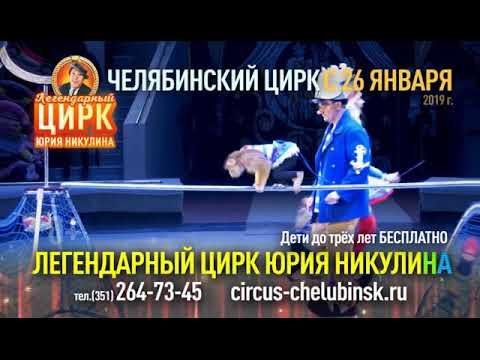 Цирк Никулина Челябинск