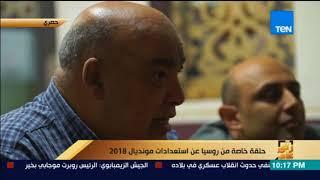رأي عام – نصائح من الجالية المصرية للقادم من القاهرة لتشجيع منتخب مصر