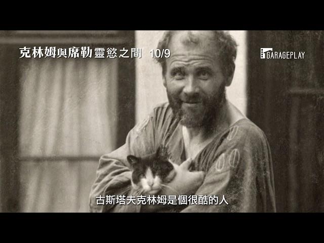 逝世百年紀念!【克林姆與席勒:靈慾之間】Klimt and Schiele: Eros and Psyche 10/9(三) 電影預告