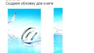 Как создать электронную книгу(Как создать электронную книгу. Все самое интересное по интернет-бизнесу здесь: http://lyudmilamelnik.ru/ Территория..., 2013-05-16T11:04:53.000Z)
