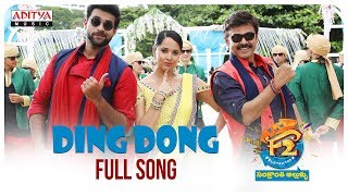 Ding Dong Full Song || F2 Songs || Venkatesh, Varun Tej, Anil Ravipudi || DSP