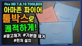 아마존 파이어 툴박스로 광고없이 쾌적하게 사용하기 ::…