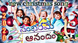 new latest telugu Christmas songs 2019|| telugu Christian NewYear songs 2019|| Sambarame anandham||