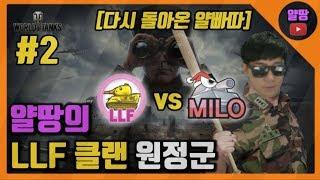 [월드오브탱크] 얄땅의 LLF 클랜 원정군 #2 (vs MILO)
