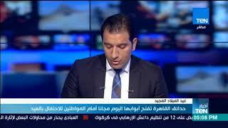 أخبارTeN - حدائق القاهرة تفتح أبوابها اليوم مجانا أمام المواطنين للاحتفال بالعيد
