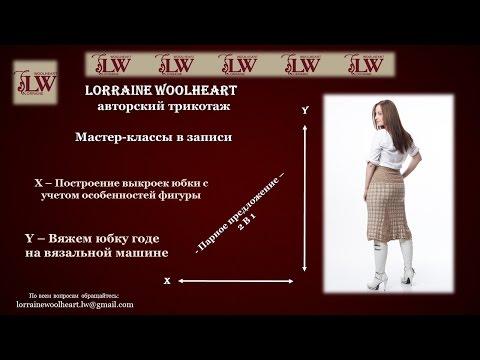 Мастер-классы: Построение выкроек юбки с учетом особенностей фигуры + Вяжем юбку годе