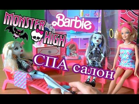 видео куклы монстер хай и барби