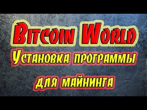 BitcoinWorld.Biz - Bitcoin World Установка программы для майнинга