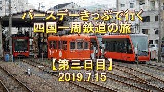 バースデーきっぷで行く四国一周鉄道の旅【第三日目】20190715 Trip around Shikoku by Train [Day 3]
