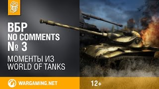 ВБР: No Comments #3. Смешные моменты World of Tanks
