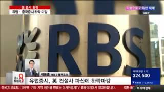 美 증시 휴장 유럽·중국증시 하락 마감