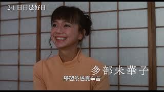 2/1【日日是好日】中文預告(書封版)