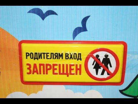 Родителей отказываются пускать в школу