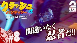 #8【完全新作】弟者の「クラッシュ・バンディクー4 とんでもマルチバース」【2BRO.】