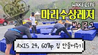 [수상레저] 가평 마리수상레저 오픈준비(feat. AX…