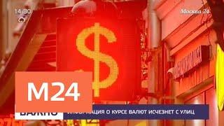 Табло с курсами валют исчезнут с улиц - Москва 24