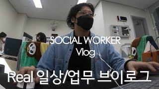 [Vlog] 사회복지사 브이로그 / 홍보담당자 / 부산…