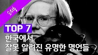잘못 알려진 한국에서 유행하는 명언들 TOP 7