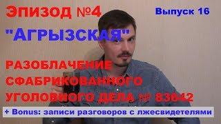 Выпуск 16. Эпизод №4  -