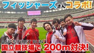 【ASICS FIRST RUN】フィッシャーズさんと共演!国立競技場で200mガチ対決!