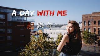 A Day With Me   和我过一天Vlog   一起跨年   做早饭   悉尼跨年烟火  Sarahs look