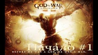 God of war. Начало СТРОГИЙ БАТЯ (1)