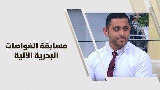 """عبدالرحمن البدوي وجهينة الجهني - مسابقة الغواصات البحرية الالية """"rov-2018"""""""