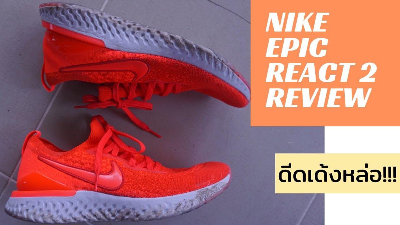 รีวิวรองเท้าวิ่ง Nike Epic React 2 ดีดนุ่มหล่อ!!!