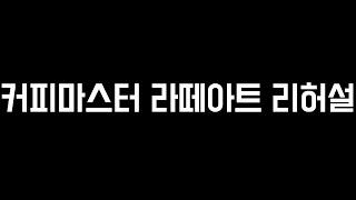 커피마스터 라떼아트 - 한국커피바리스타협회 바리스타자격…