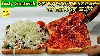 नए से इस तरह बनाए चटपटा Bread Pizza Sandwich की खाकर बच्चों बड़ों को मज़ा आजाए-Cheese Sandwich Recipe
