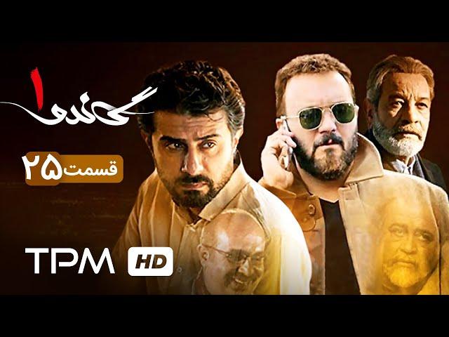 سریال فارسی گاندو قسمت بیست و پنجم | Gando Serial Farsi Episode 25